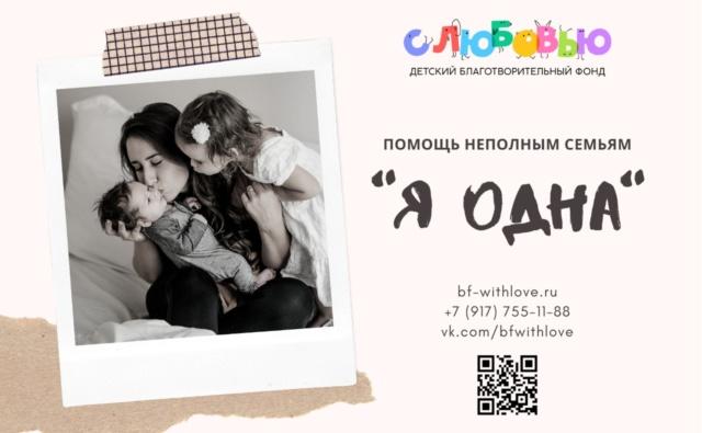 "Thumbnail for - Благотворительная акция ""Я одна"""