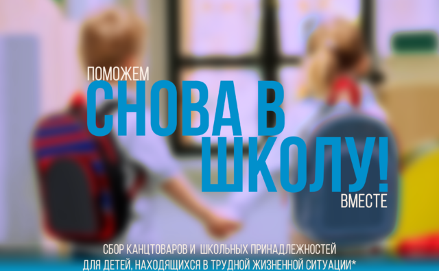 Thumbnail for - Снова в школу
